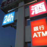 売上金申請手数料の話が出たので楽天銀行の手数料をもう一度調べた。