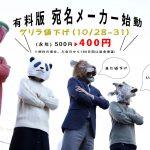 宛名メーカー 有料版 秋のゲリラ入会キャンペーン開始!