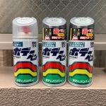 スプレー缶の配送